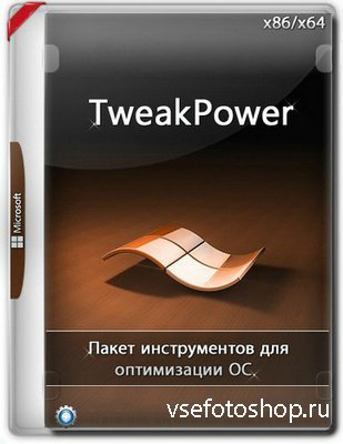 TweakPower 1.107 (x86-x64)
